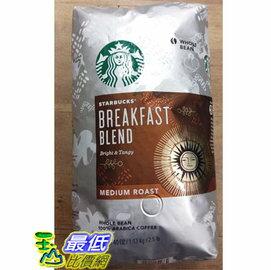 [COSCO代購]促銷到6月1號星巴克STARBUCKS早餐綜合咖啡豆1130克_C614575