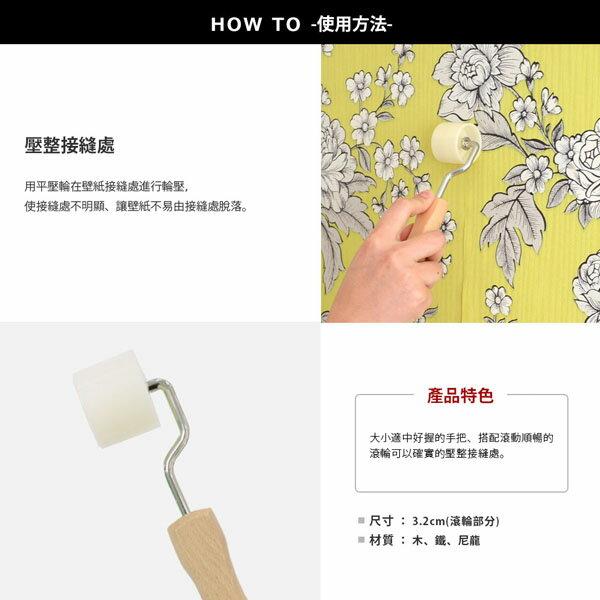 「塗完膠壁紙 - 試用套餐」款式多樣,小部分裝飾 6