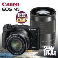 Canon佳能到Canon EOS M3 18-55+55-200黑色雙鏡組APS-C感光元件 微型單眼 7/31前回函送原電+一千7-11禮券 █公司貨█ 平輸另電洽