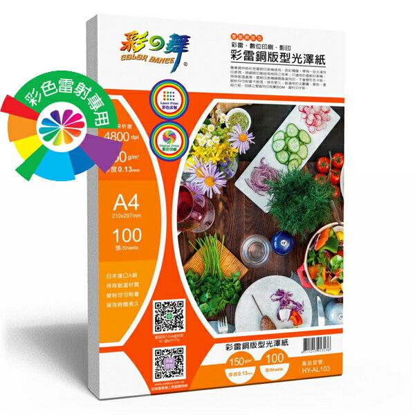 彩之舞 彩雷銅版型光澤紙 150g A4 100張入 / 包 HY-AL103
