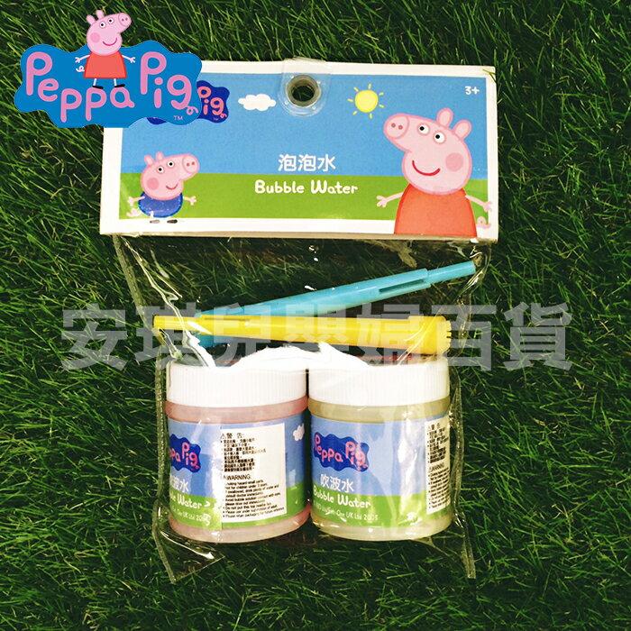 【Peppa Pig】粉紅豬小妹 佩佩豬 泡泡水2入