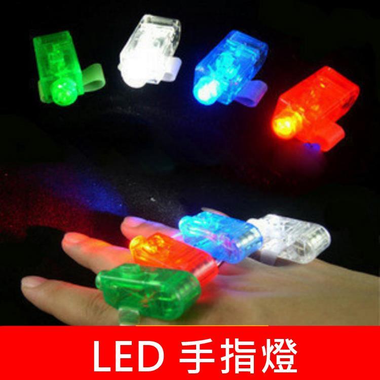 LED 手指燈 戒指燈 演唱會 派對 跨年 晚會 夜遊 春吶 畢業旅行 生日舞會【塔克】
