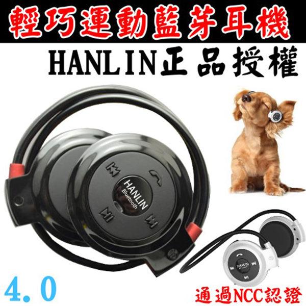 【HANLIN-BTV503】4.0自動收納中文語音運動藍芽耳機-黑白@弘瀚科技