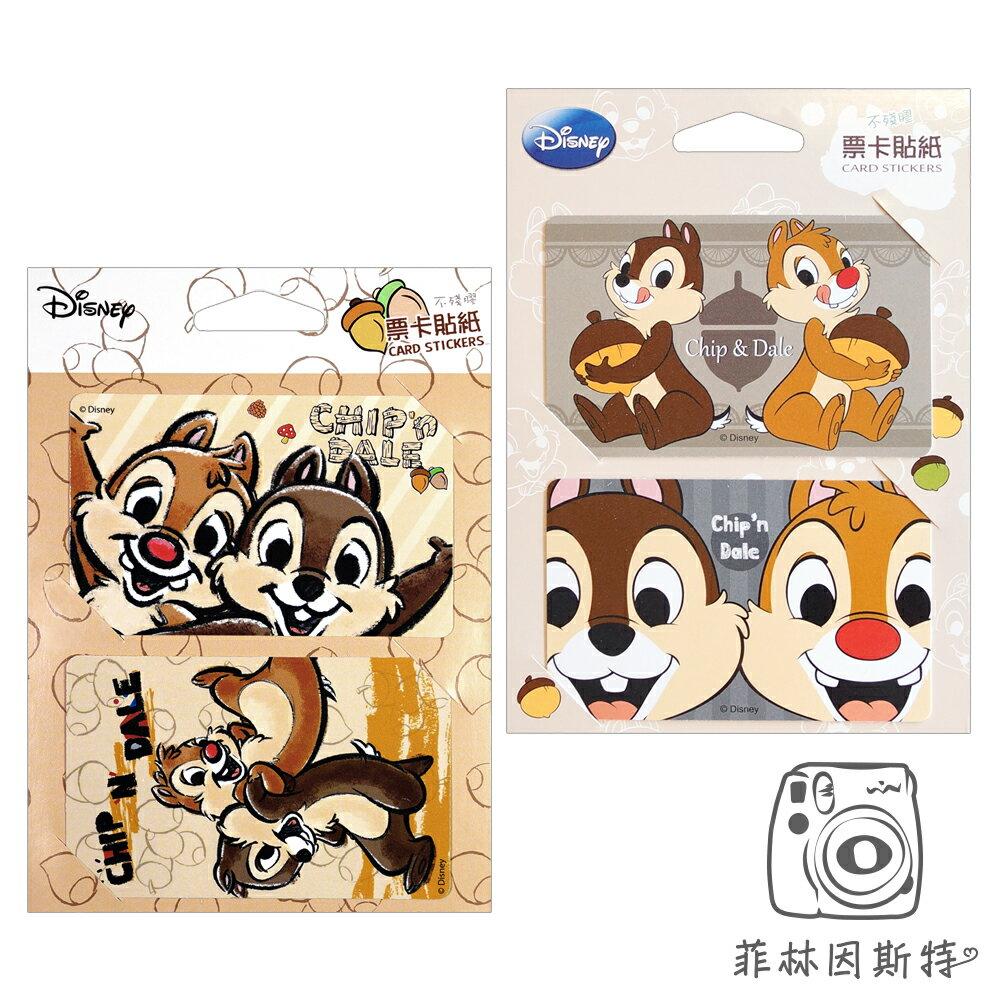 Disney 迪士尼 【 奇奇蒂蒂 票卡貼紙 】 正版授權 Chip 'n' Dale 悠遊卡貼 菲林因斯特 0