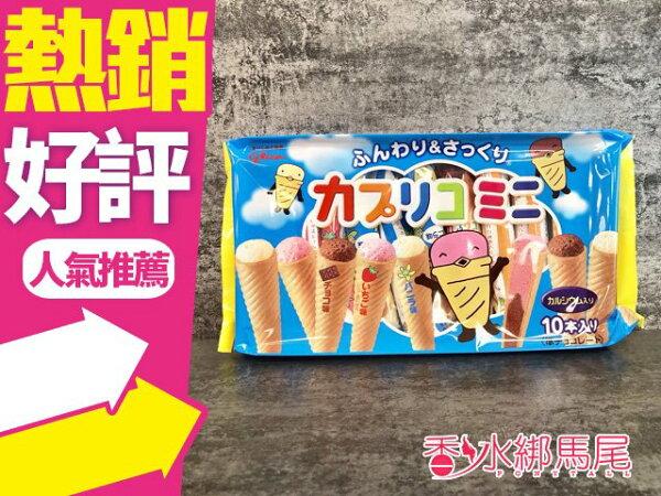 20180630Glico固力果三味綜合甜筒冰淇淋餅乾家庭號10入裝89g◐香水綁馬尾◐