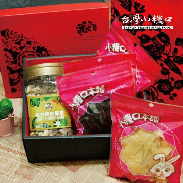 台灣小糧口休閒食品專賣店:【台灣小糧口】禮盒●花開富貴禮盒組富迎春