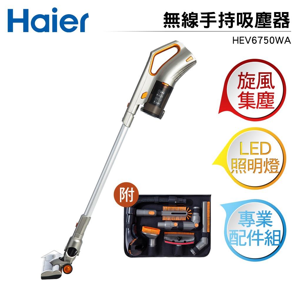 Haier海爾 無線手持吸塵器+專業配件組 HEV6750WA