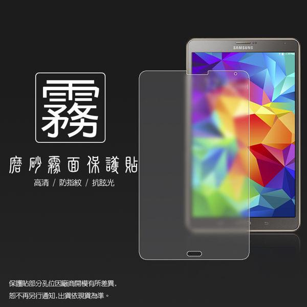 霧面螢幕保護貼 Samsung GALAXY Tab S 8.4 T705(LTE版) 平板保護貼