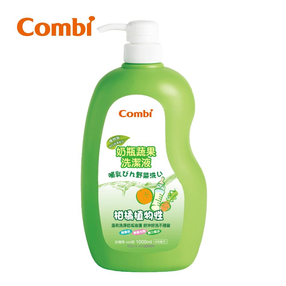 Combi 新奶瓶蔬果洗潔液(罐裝1000ml 罐裝300ml 補充包800ml)