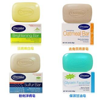 美國 Dermisa 淡斑嫩白皂/粉刺淨膚皂/保濕甘油皂/去角質燕麥皂 85G/個 4種可選◆德瑞健康家◆
