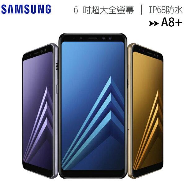 SamsungGalaxyA8+64G6.0吋超大全螢幕美拍奇機(SM-A730)◆獨家贈送Samsung三星EB-P3020原廠5000MA行動電源