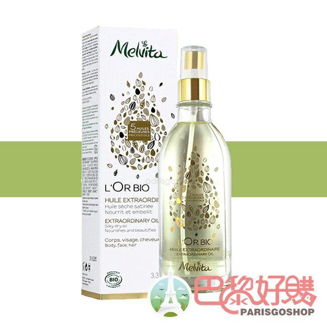 Melvita 蜜葳特 純菁護理油 100ML 全效護理油 按摩油 精華液 護髮油 歐盟B