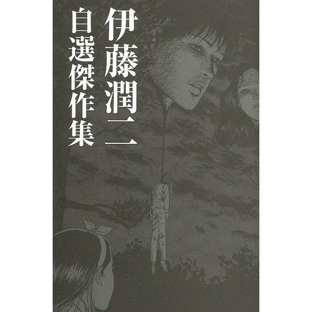 伊藤潤二自選傑作集 6