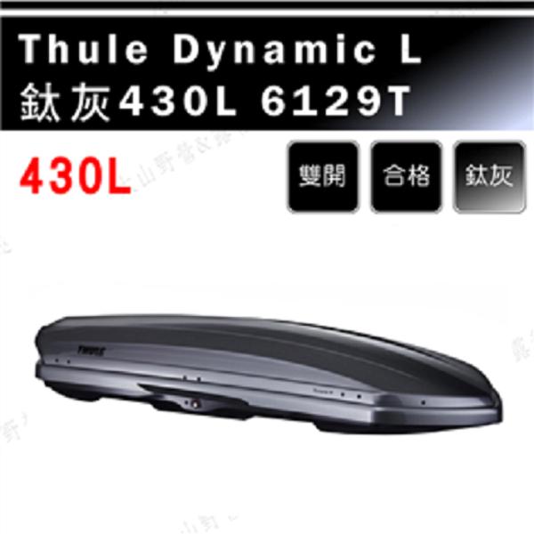 【露營趣】安坑THULEDynamicL6129T430L鈦灰車頂箱行李箱旅行箱漢堡