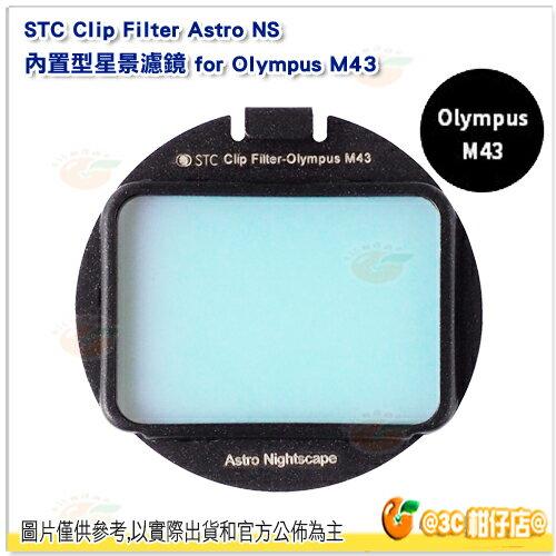 @3C 柑仔店@ STC Clip Filter Astro NS 內置型星景濾鏡 for Olympus M43 0