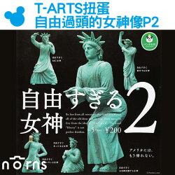NORNS【T-ARTS扭蛋 自由過頭的女神像P2】熊貓之穴 嘻哈女神 噴制汗劑 自由女神雕像 惡搞世界名著 轉蛋