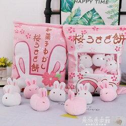日本一大袋櫻花小兔子餅毛絨玩具玩偶網紅零食抱枕少女心生日禮物【韓國時尚週】