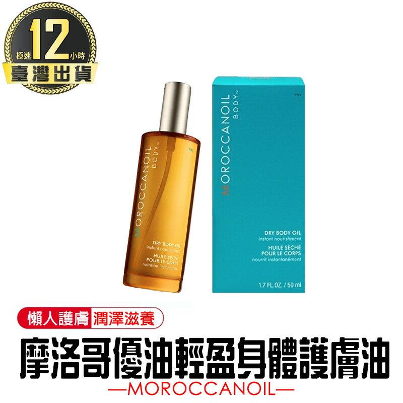 【懶人肌膚保養的小秘訣】摩洛哥優油 MOROCCANOIL 輕盈身體護膚油 身體油 保養 0