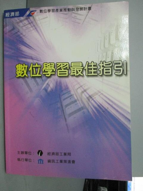 【書寶二手書T5/大學理工醫_XDQ】數位學習最佳指引_資策會教育訓練處講師群