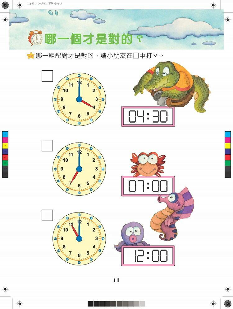 小牛津 - 認識時間時鐘寶盒 7