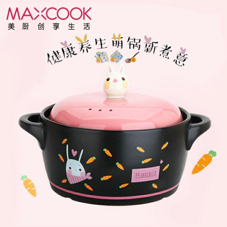 砂鍋燉鍋石鍋家用大號燃氣專用煲湯大容量明火耐高溫  居家物語