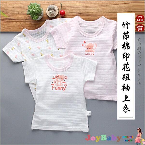 短袖內衣竹節棉上衣出口 純棉印花短袖上衣 嬰兒睡衣~JoyBaby