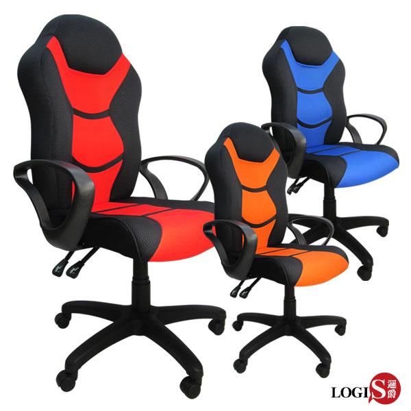 *邏爵*200-2厚片雙色美型扶手辦公椅電腦椅賽車椅採用記憶泡棉無段後仰鋁腳免組裝三色