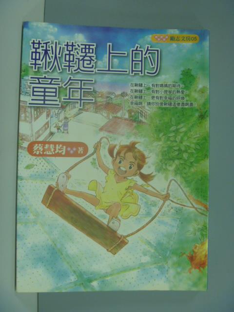 【書寶二手書T1/一般小說_ISY】鞦韆上的童年_蔡慧均