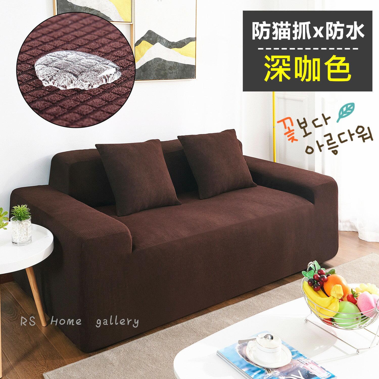 防貓抓沙發套【RS Home】防水10色沙發罩彈性沙發套沙發墊工業風北歐床墊保潔墊彈簧床折疊沙發套