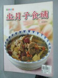 【書寶二手書T2/保健_YHO】坐月子食譜_柳秀乖