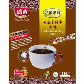 【廣吉】頂級系列-黃金曼特寧咖啡 1袋15包