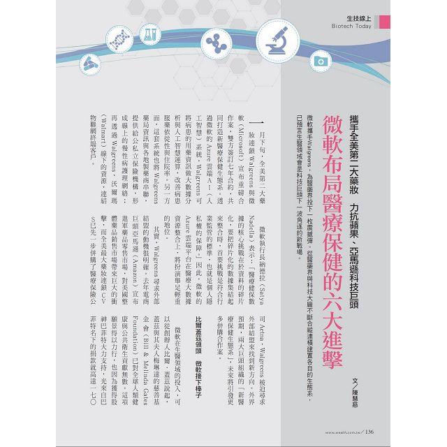 財訊雙週刊2月2019第574期 6