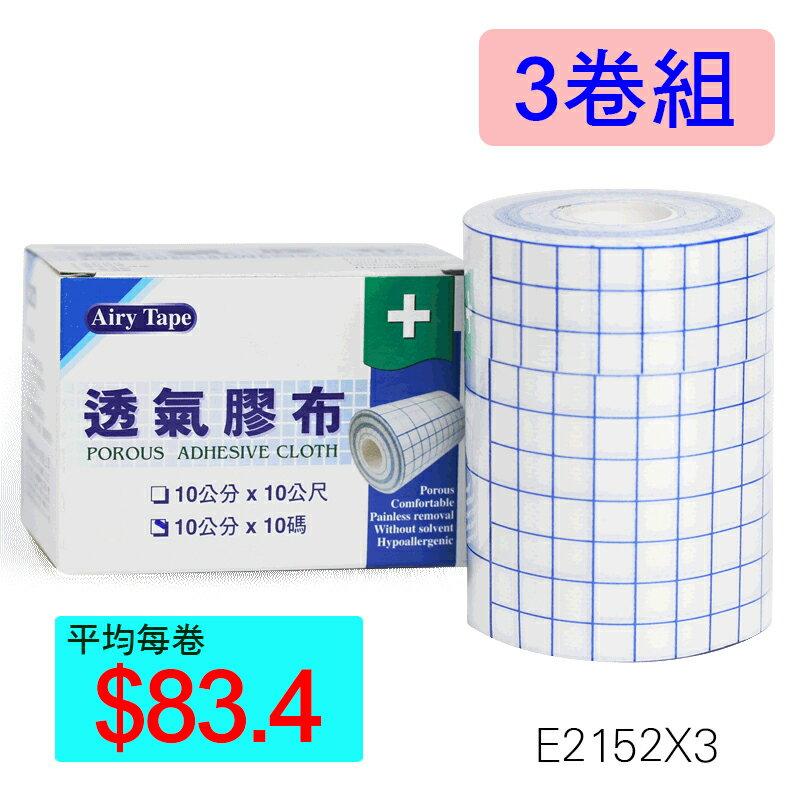 【醫康生活家】Airy Tape 透氣膠布 (10公分 x 10 碼) ►►3卷組