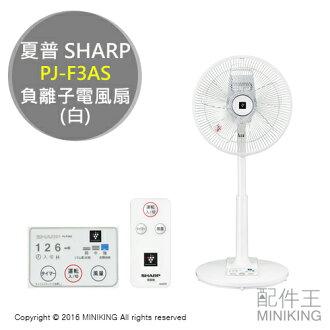 【配件王】 日本代購 SHARP 夏普 PJ-F3AS 白 空氣清淨 電風扇 立扇 負離子 節能 除靜電 智慧鎖