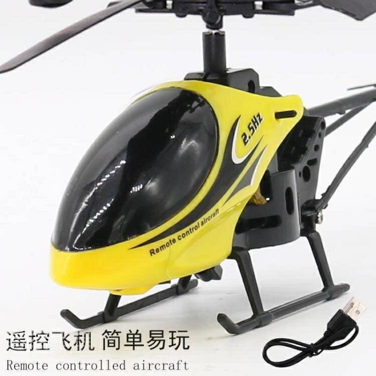 玩具飛機 室內遙控直升機 充電耐摔遙控飛機模型無人機 飛行器兒童玩具禮物