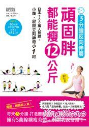 3分鐘反向伸展,頑固胖都能瘦12公斤:日本300萬人見證,小腹、屁股立刻神奇小1吋(隨書附贈60分鐘