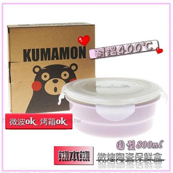 【九元生活百貨】熊本熊 微烤陶瓷保鮮盒/圓型800ml 陶瓷便當盒 烤碗 烤皿 Kumamon