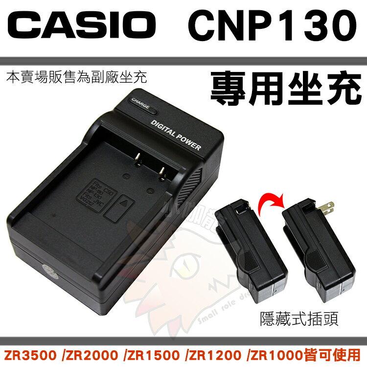 CASIO  ZR5000 ZR3600 ZR3500 ZR2000 ZR1500 ZR1200 ZR1000 ZR1300 配件 CNP130 副廠座充 NP130 充電器 保固3個月