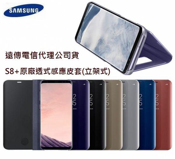 三星 S8+ 原廠透視感應皮套 Galaxy S8 PLUS 立架式透視感應皮套(6.2吋) G955【東訊、遠傳代理公司貨】