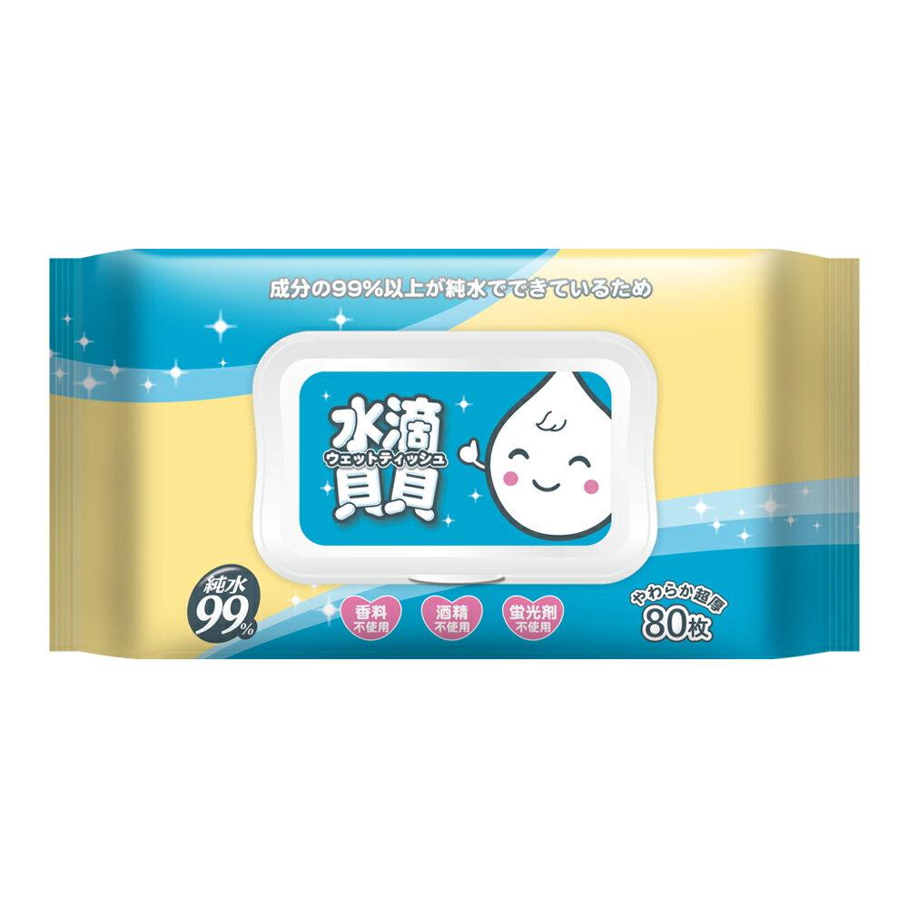 水滴貝貝超厚純水柔濕巾80抽(附蓋)x20包/箱[奈森克林旗艦館]【618購物節】