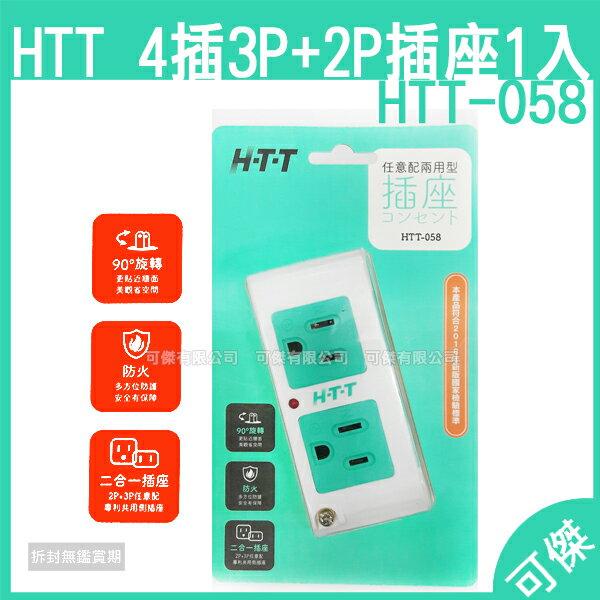 HTT 4插3P+2P插座1入 HTT-058 任意配兩用型 4插座 3P孔+2P孔 延長線 插座 90度旋轉插頭