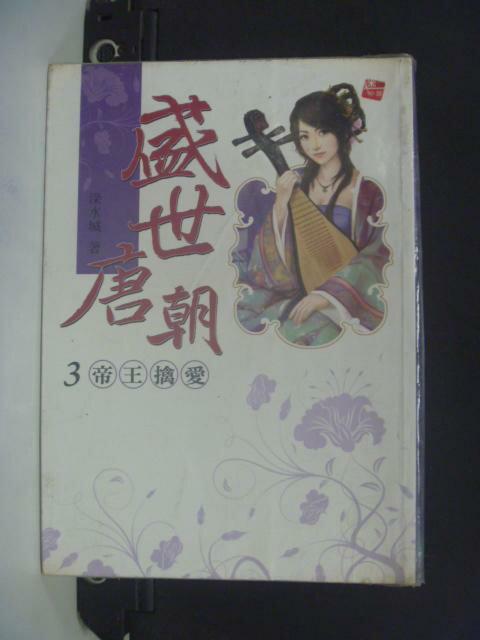 【書寶二手書T9/言情小說_KFB】盛世唐朝3-帝王擒愛_深水城