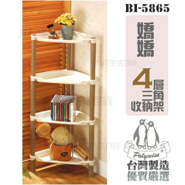【九元生活百貨】BI-5865嬌嬌4層三角收納架四層架四層置物架角落架台灣製