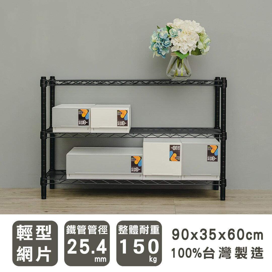 【dayneeds】90x35x60公分 輕型三層烤黑波浪架 鐵架 層架 廚房架 儲藏架 鞋架