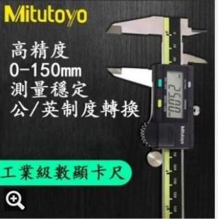 Mitutoyo三豐數顯卡尺0-150高精度電子數顯游標卡尺200