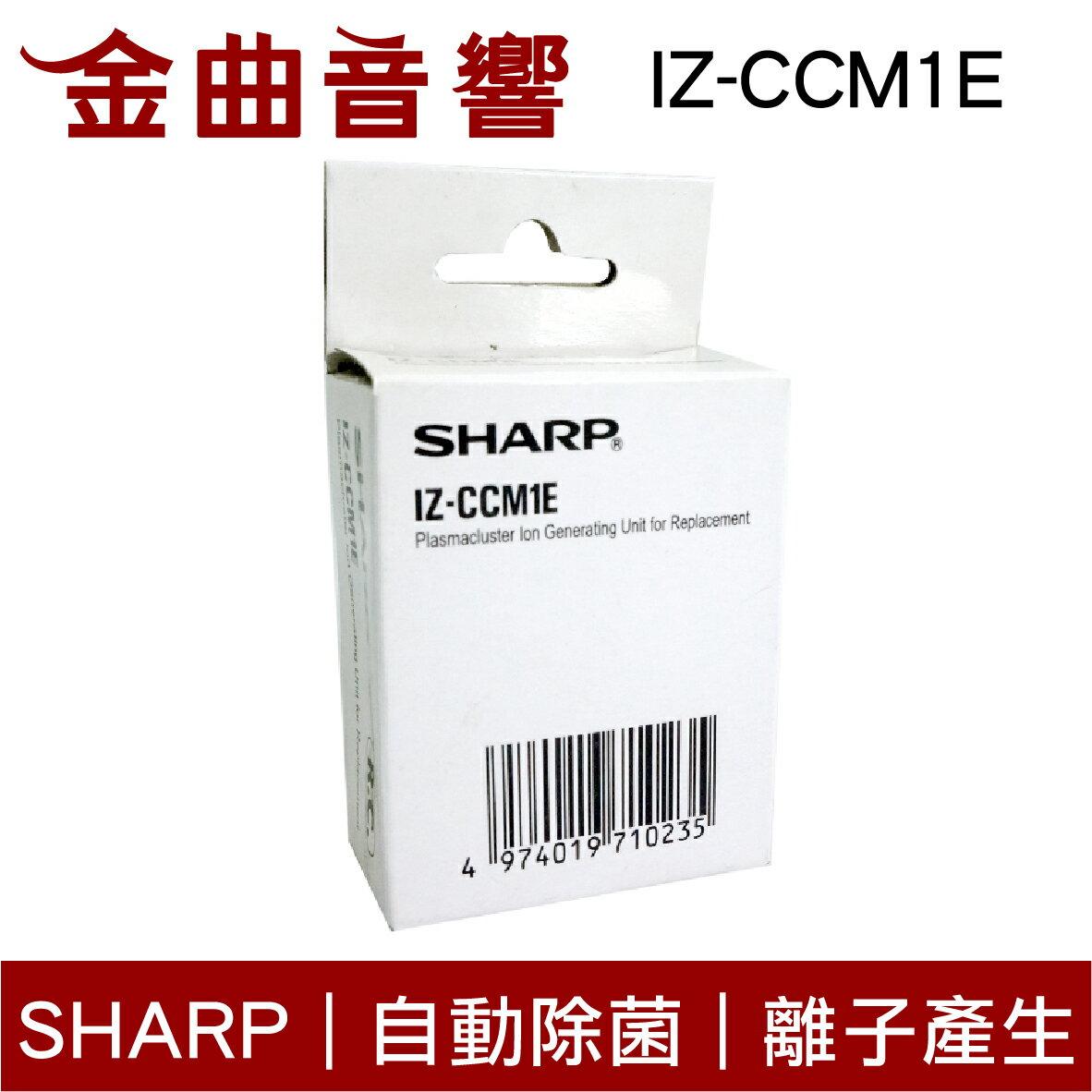 SHARP 夏普 IZ-CCM1E 自動除菌離子產生器交換元件 | 金曲音響