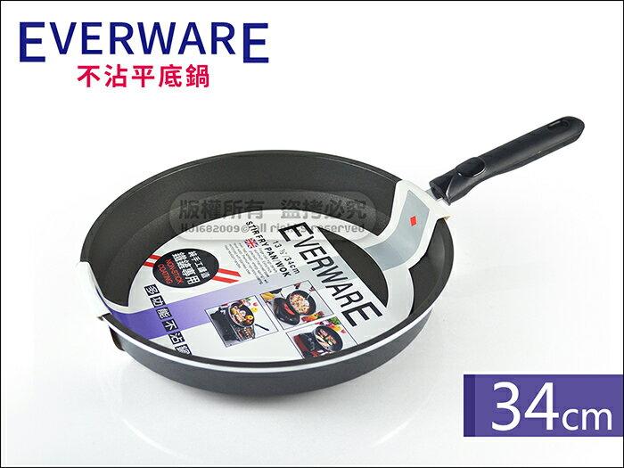 快樂屋?英國 EVERWARE 96-6065 多功能不沾平底鍋 34cm 標準型煎炒鍋/平煎鍋/可用金屬鏟