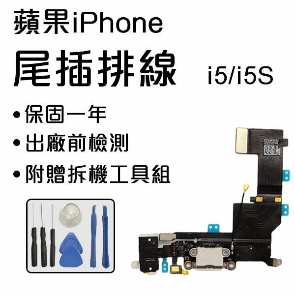 【conishop】iPhone55s尾插排線維修零件拆機零件耳機插孔充電孔尾插門市現場更換DIY