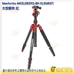 【Manfrotto 曼富圖】Element 反摺式 大型旅行 三腳架 MKELEB5RD-BH(正成公司貨)