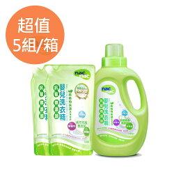 【箱購】超值推薦 nac nac 抗敏無添加嬰兒洗衣精(1罐2包)x5組
